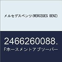 メルセデスベンツ(MERCEDES BENZ) Fホースメントアブソーバー 2466260088.