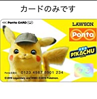 Ponta ポンタ カード ポケモン ピカチュウ ピカチュー 名探偵ピカチュウ