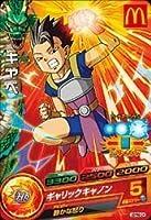ドラゴンボールヒーローズ/GDPM2-04 キャベ