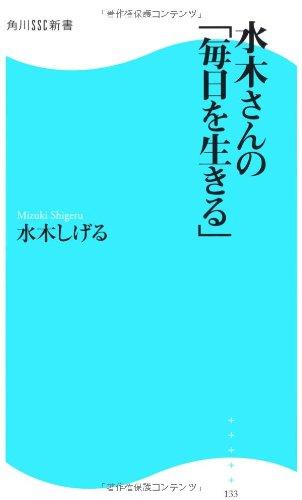 水木さんの「毎日を生きる」  角川SSC新書 (角川SSC新書)