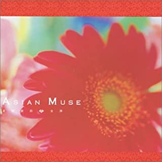 ASIAN MUSE-亜細亜的女神-