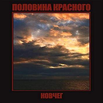 Ковчег (feat. Artem Savinov & Akulinin Nikolay)