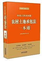 农村土地承包法一本通(第六版)
