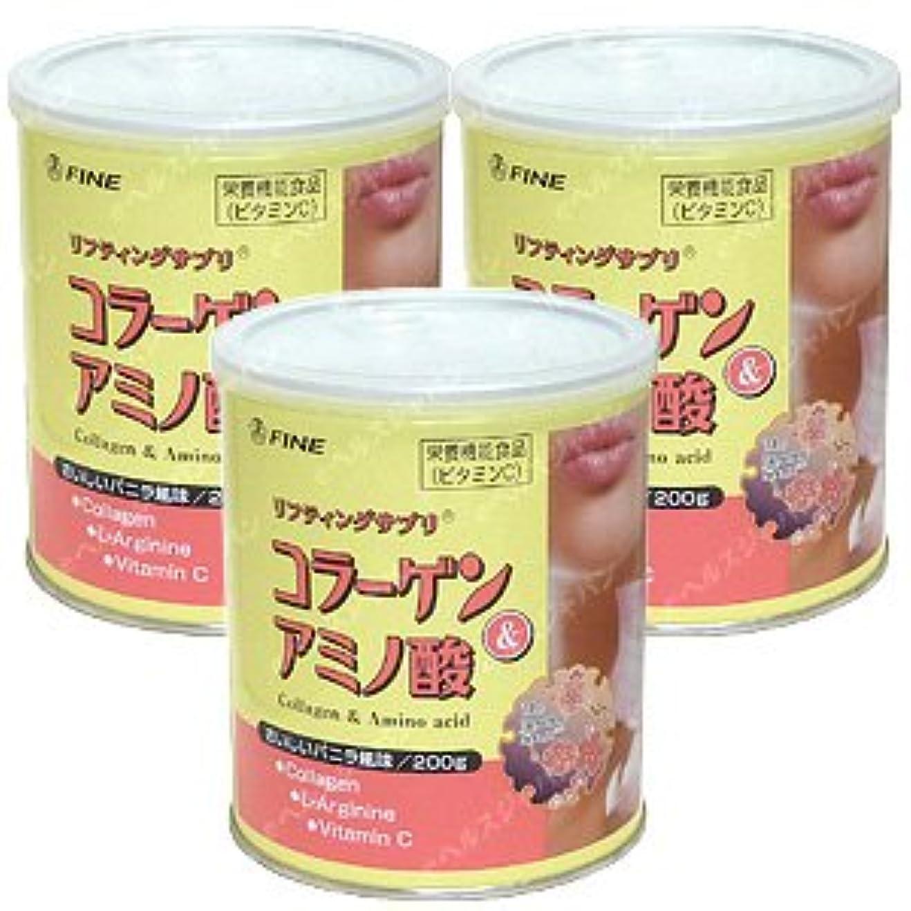 水素キャストうぬぼれたコラーゲン&アミノ酸【3缶セット】ファイン