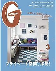 GINZA(ギンザ) 2020年 3月号 [プライベート空間、拝見! ]