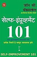 Self-Improvement -101 - Marathi