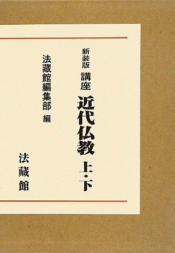 講座 近代仏教 全2冊 (上下) (名著復刊)の詳細を見る