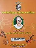 கானாம்ருத வர்ண மாலிகா / Ganamrutha Varna Malika - Tamil
