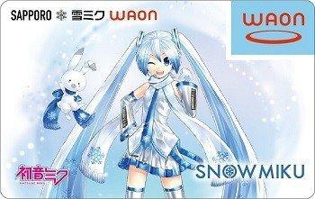ご当地WAONカード SAPPORO 雪ミク WAON