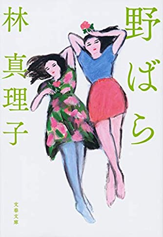 野ばら (文春文庫 は 3-59)