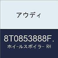 アウディ ホイ-ルスポイラ- RH 8T0853888F.