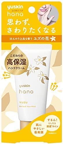 Yuskin Hana Hand Cream, Yuzu, 1.8 oz (50 g) (Highly Moisturizing and Hypoallergenic Hand Cream)