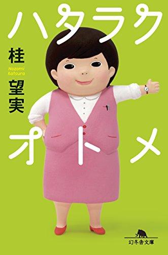 ハタラクオトメ (幻冬舎文庫)