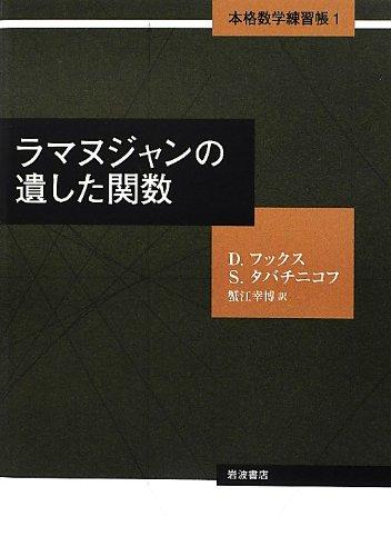 ラマヌジャンの遺した関数 (本格数学練習帳 第1巻)