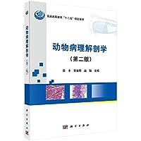 动物病理解剖学(第二版)