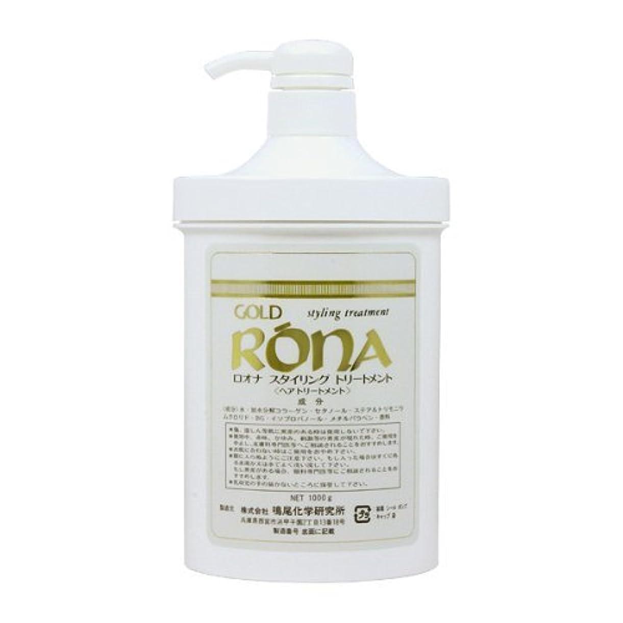 遷移比べる容器ロオナ スタイリング トリートメント 容量ポンプ1k