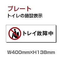【トイレ故障中】トイレ 故障 できない 使って 禁止 トイレマナー TOILET お手洗い 看板 標識 表示 サイン (安全用品・標識/室内表示・屋内標識) W400mm×H138mm (TOI-261)
