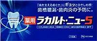 エスエス製薬 薬用ラカルトニュー5 110g×80点セット (4987300505915)