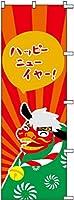 のぼり旗 ハッピーニューイヤー! 600×1800mm 株式会社UMOGA