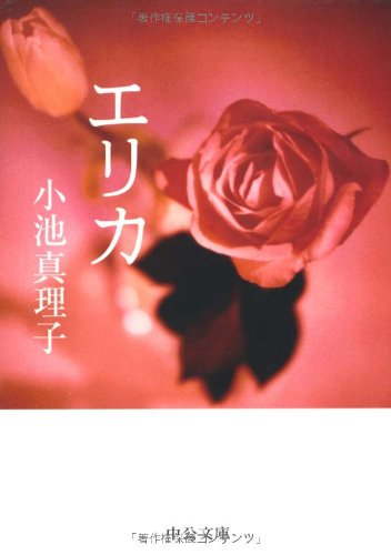 エリカ (中公文庫)