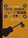 ギター弾き語り 1970~80年代のフォーク・歌謡曲全集 シンコーミュージック スコア編集部