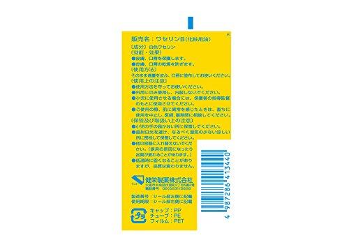 【保湿クリーム】ベビーワセリン60g(乾燥肌パラベンフリー)