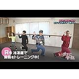 #228 オリラジ慎吾にドッキリトレーニング!