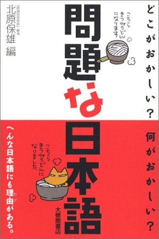 問題な日本語―どこがおかしい?何がおかしい?