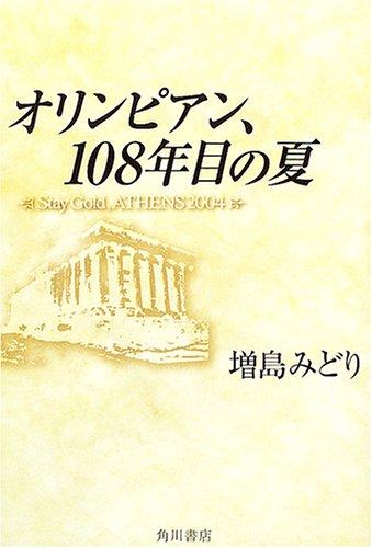 オリンピアン、108年目の夏―Stay Gold,ATHENS 2004の詳細を見る