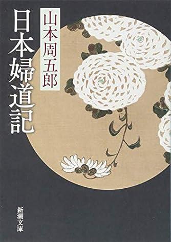 日本婦道記 (新潮文庫)