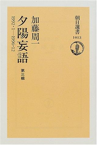 夕陽妄語 (第3輯) (朝日選書 (1013))