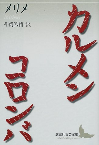 カルメン/コロンバ (講談社文芸文庫)の詳細を見る