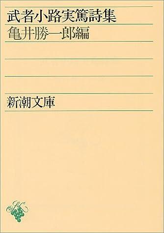 武者小路実篤詩集 (新潮文庫)