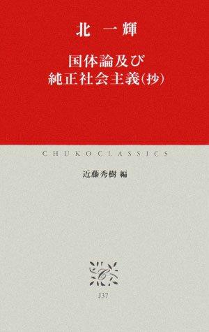 国体論及び純正社会主義(抄) (中公クラシックス)