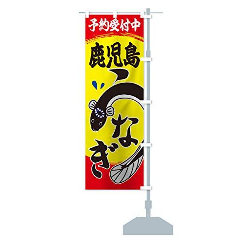 鹿児島のうなぎ のぼり旗 サイズ選べます(ハーフ30x90cm 右チチ)
