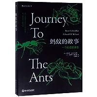 正版 蚂蚁的故事
