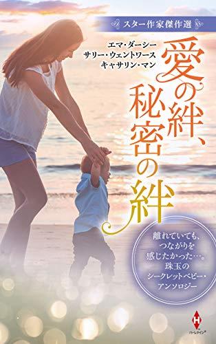 スター作家傑作選~愛の絆、秘密の絆~ (ハーレクイン・スペシャル・アンソロジー)