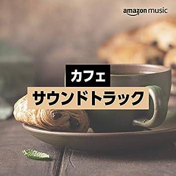 カフェ・サウンドトラック