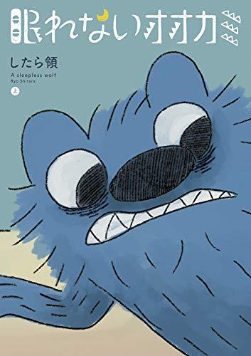 眠れないオオカミ 上 (コルクスタジオ)