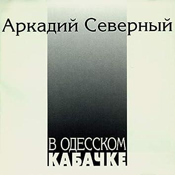 В Одесском кабачке