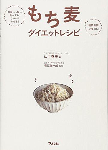アスコム『もち麦ダイエットレシピ』