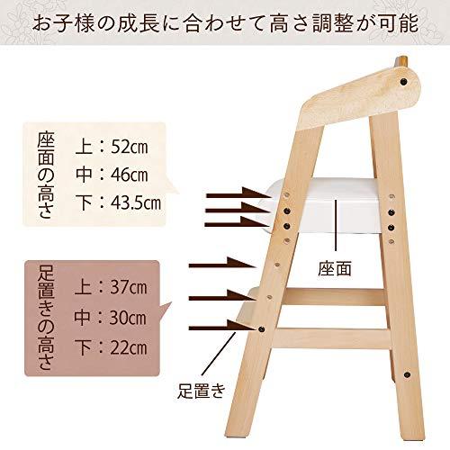 キッズチェア木製椅子ハイチェア3段階調節可能幅35×奥行41×高さ78.5cm