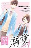 溺愛 別フレ×デザートワンテーマコレクション vol.1 (デザートコミックス)