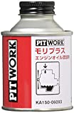 PITWORK(ピットワーク)エンジンオイル添加剤 モリプラス 60ml KA150-06093