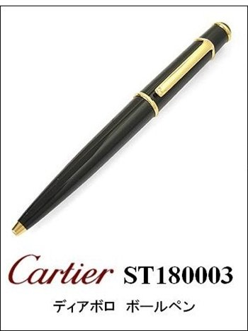 CARTIER(カルティエ)『ディアボロ ドゥ カルティエ ペン(ST180003)』