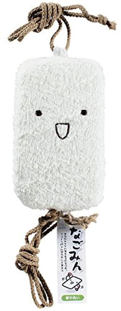 自発的フォーカスアンペア小久保 『ひもの両端を持てば背中が洗いやすいロング紐付』 なごみんボディスポンジ 背中洗い 2297