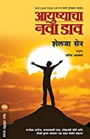 Aayushyacha Nava Daav