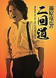 藤原竜也の二回道 DVD-BOX[DVD]