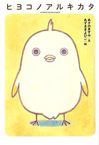 ヒヨコノアルキカタ (ダ・ヴィンチBOOKS)