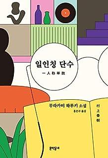 村上春樹 韓国語書籍 「一人称単数」일인칭 단수 (Korean) [韓国より配送]